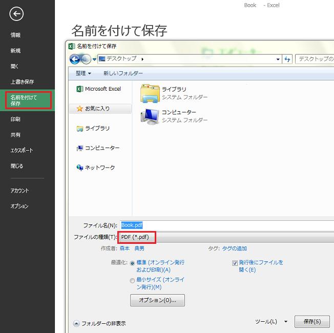 pages pdf で 保存